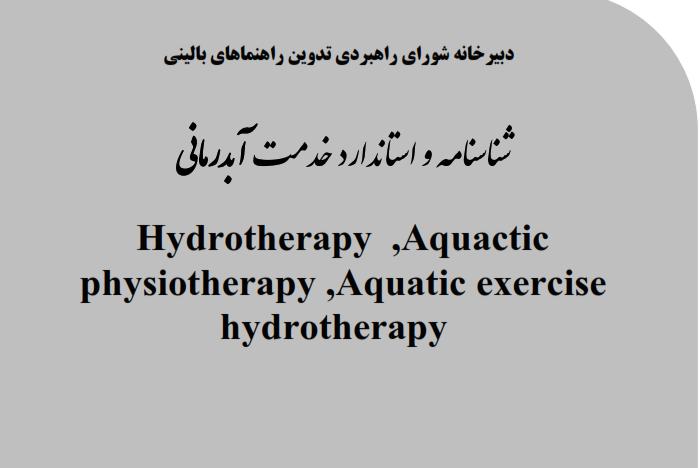 شناسنامه و استاندارد آب درمانی