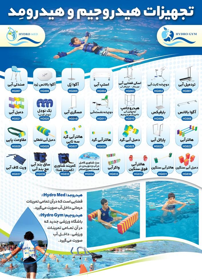 تجهیزات و وسایل آبدرمانی و ورزش در آب هیدروجیم و هیدرومِد