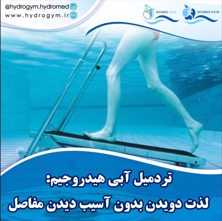 تردمیل داخل آب هیدروجیم