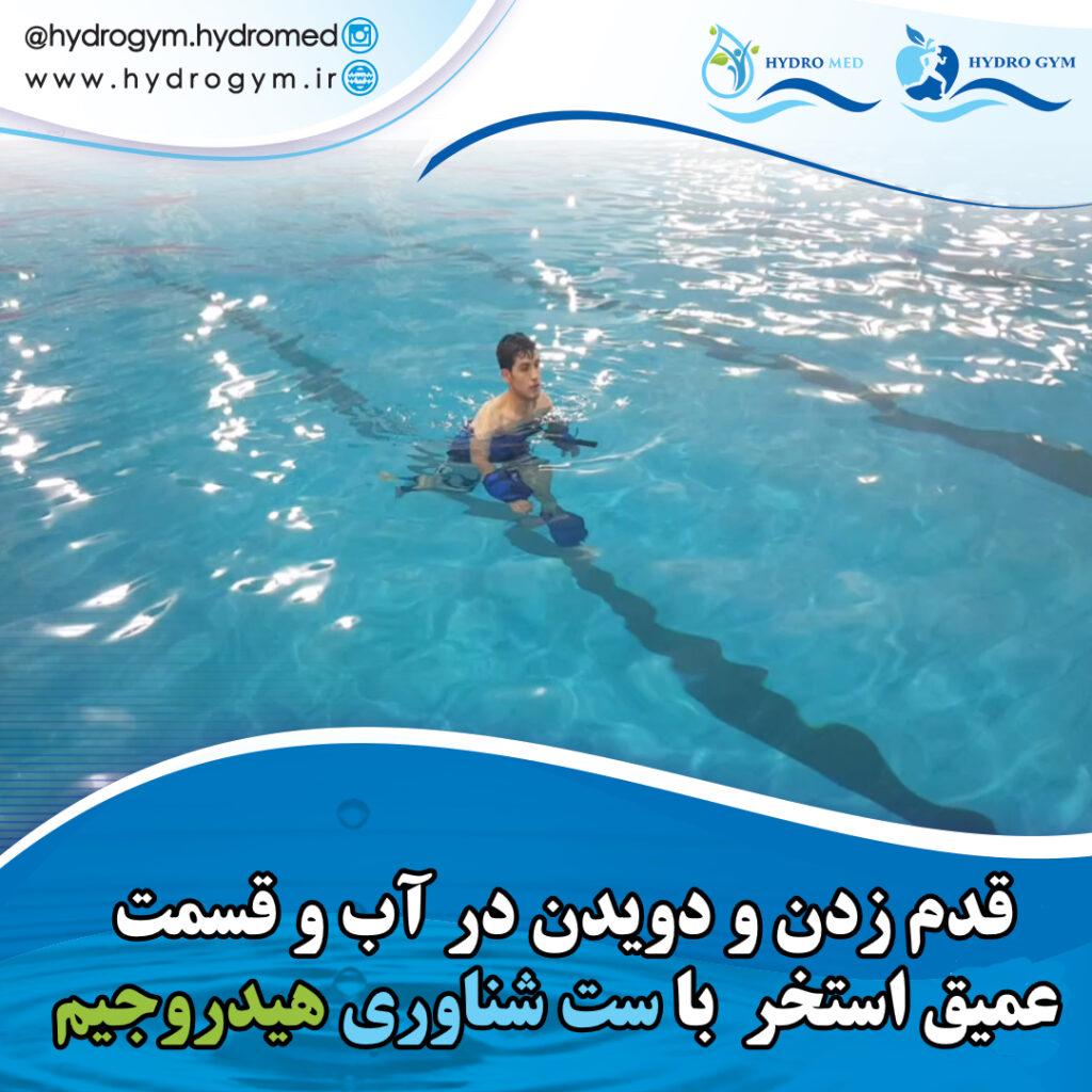 قدم زدن و دویدن در آب با ست شناوری هیدروجیم