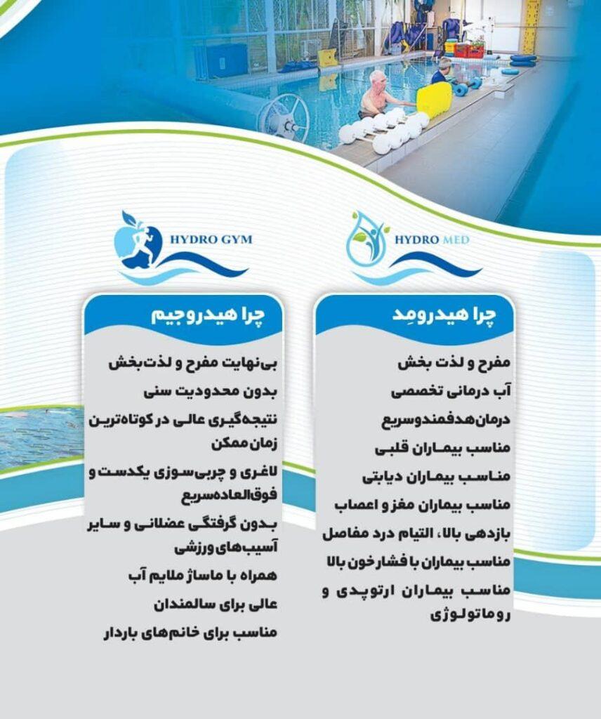 مزایای بدنسازی در آب در هیدروجیم