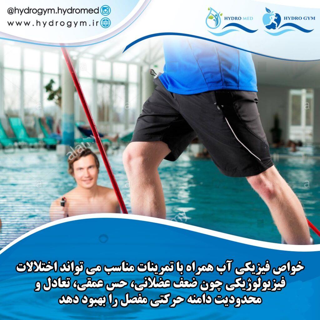 ابدرمانی هیدروتراپی ورزش در آب