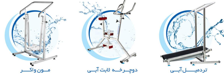 محصولات ورزش در آب