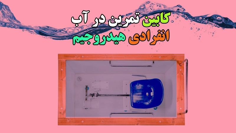 کابین هیدروجیم