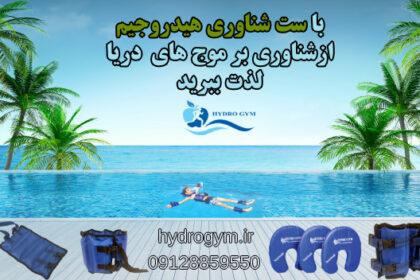 ست شناوری هیدروجیم